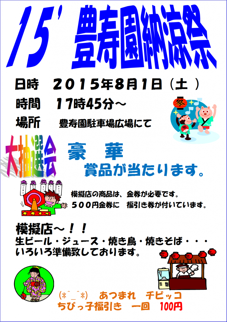 15'納涼祭ポスター